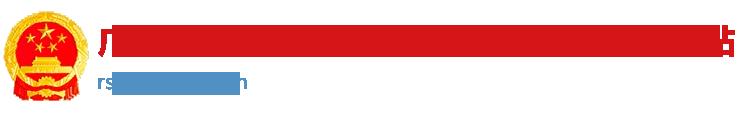 广西壮族自治区人力资源和社会保障厅网站